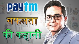 Paytm Founder Vijay Shekhar Sharma Success Story in Hindi