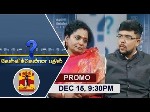 (15/12/2018) Kelvikkenna Bathil | Exclusive Interview with TN BJP President Tamilisai Soundararajan