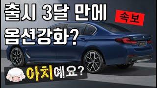 출시 3개월만에 옵션을 바꿔?? OC!!! BMW 신형…