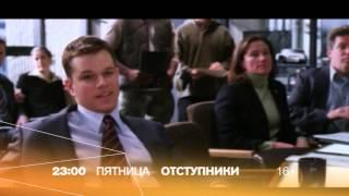 """Отступники"" кино на РЕН ТВ"