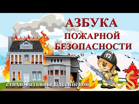 АЗБУКА ПОЖАРНОЙ БЕЗОПАСНОСТИ Видео стихи Татьяны Васенцевой для детей