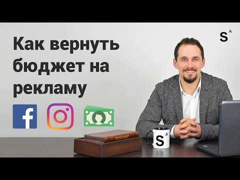 Как вернуть деньги за рекламу фейсбук и инстаграм, которые уже потрачены
