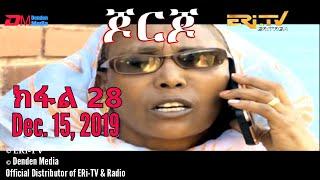 ERi-TV Drama Series: መቐጸልታ ፊልም ጆርጆ - ክፋል 28- Georgio new episodes (Part 28), December 15, 2019