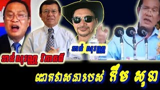 Khan sovan - Kem Sokha and his future, Khmer news today, Cambodia hot news, Breaking news