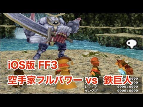 【iOS版FF3】フルパワー空手家 vs 最強隠しボス鉄巨人 - YouTube