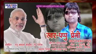 काला धन से भरता बैंक हो  1000.500 Kala Dhan Se Bhart Bate Bank Ho  Pappu Premi
