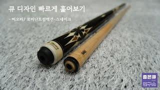 [큐 훑어보기] 띠오리/ 로리난트 컬렉션-스네이크