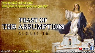 Download Lagu Feast of the Assumption 15-08-2020 mp3