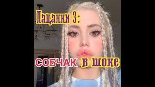 Пацанки 3 сезон: Что курит Аня Михеева и причем здесь Собчак?