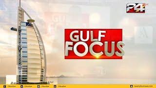GULF FOCUS   ഗൾഫ് വാർത്തകൾ   06 APRIL 2020   24 NEWS HD