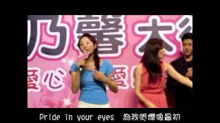 《我的驕傲》(Live)楊卓娜
