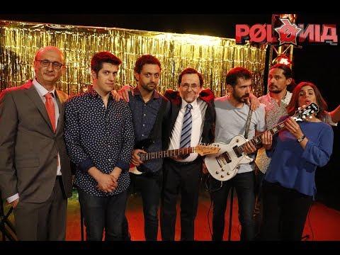 """Polònia - Rajoy i els Amics de les Arts canten """"El seu gran hit"""""""