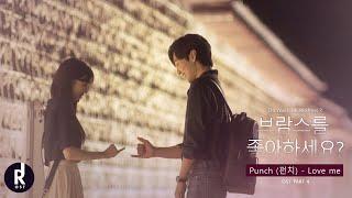 Download lagu Punch (펀치) - Love me (널 사랑했던 한 사람) | Do You Like Brahms? (브람스를 좋아하세요?) OST PART 4 MV | ซับไทย