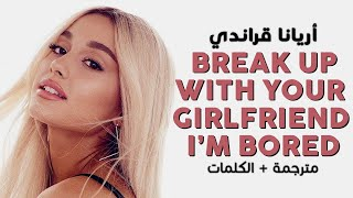 Ariana Grande - break up with your girlfriend, I'm bored / Arabic sub | أريانا قراندي / مترجمة