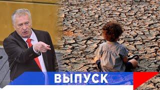 Жириновский: У нас будут климатические беженцы!