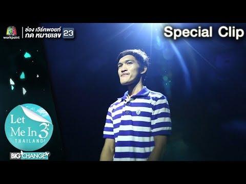 Special Clip EP1 : รักซึ่งไร้พรหมแดน Let Me In TH Season3