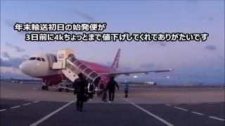 【のら】2018-2019 北海道鉄道撮影旅行 part 01 ~上陸~