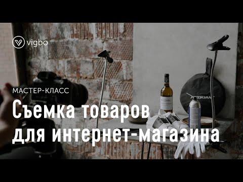 Как самостоятельно фотографировать товары для интернет-магазина | Vigbo.com