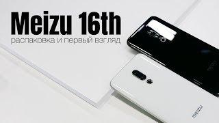 Выбрать Китайский Смартфон. Meizu 16th - мой Идеальный. Распаковка из Китая