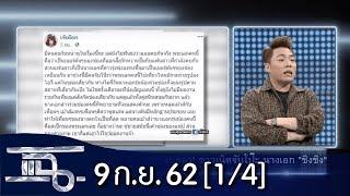 แฉ [1/4] l 9 กันยายน 2562 l สรุปดรามารัก