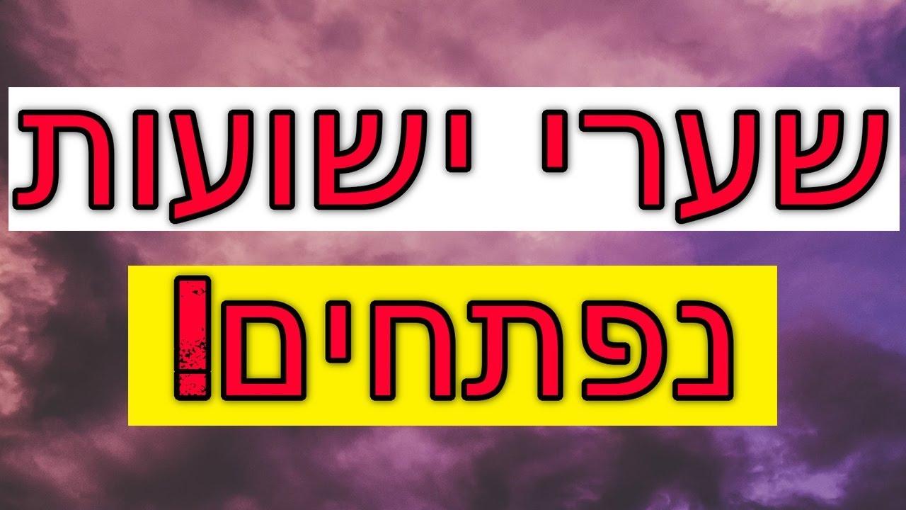 ☢ בול פגיעה - אל תחמיצו!!! סגולה נדירה ובלעדית לראש חודש חשוון! שערי ישועות נפתחים!