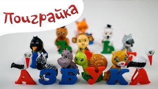 РАСПАКОВКА - Алфавит БУКВАРЯТА Часть 2 - Учим буквы и играем - Поиграйка с Егором