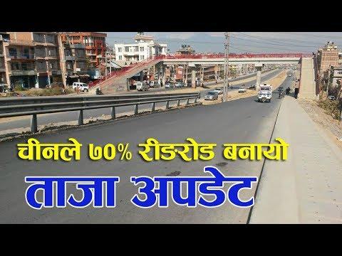 चीनले ७०% बिसाल रिङरोड बनायो ताजा अपडेट || Kathmandu ring road construction update