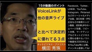 VoiceLinkが他の音声ライブサービスと決定的に異なり優れている3点 thumbnail
