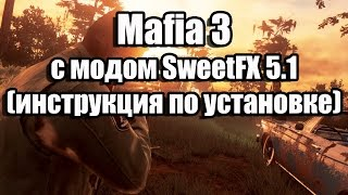 Mafia 3 с модом SweetFX 5.1, убираем мыло (инструкция по установке)