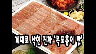 제대로 삭힌 진짜 '목포 홍어 맛'