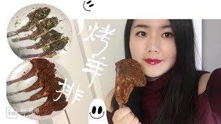 我的微博:吃货大胖琳https://m.weibo.cn/u/1645422741 新疆孜然烤羊排...