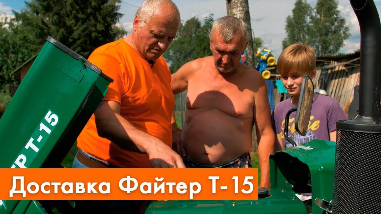 Доставка мини-трактора ФАЙТЕР Т-15