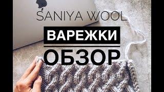 ВАРЕЖКИ С УЗОРОМ / ОБЗОР / SANIYA WOOL_ ep4