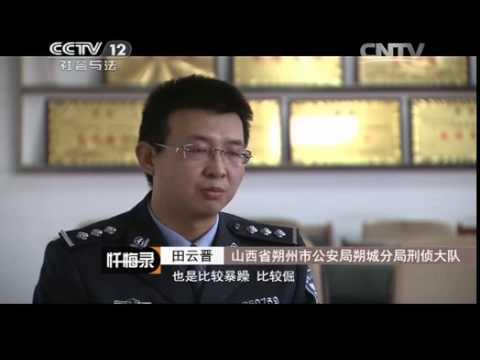 20150201 忏悔录  危情陷阱