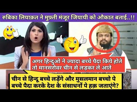 Rubika Liyaquat Exposed Mufti Manzoor Jiyayi | चीन से लड़े हिन्दू और संसाधनों पर हक़ जताये मुसलमान..!!