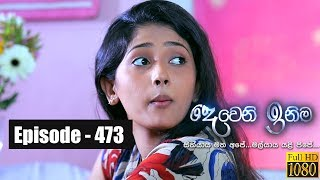 Deweni Inima | Episode 473 29th November 2018 Thumbnail