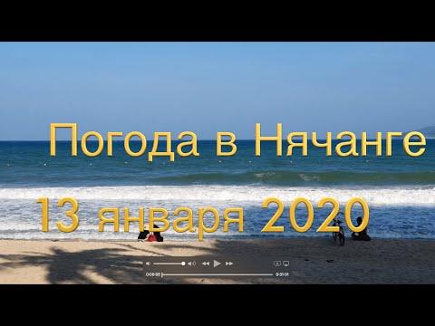 Погода в Нячанге сегодня, 13 января 2020 года + ОТЕЛИ