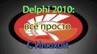 [Delphi 2010, всё просто] уроки с Илюхой #1 - введение