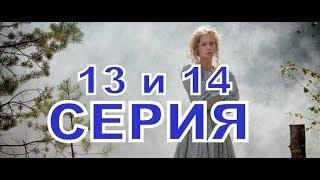 Вольная грамота описание 13 и 14  серии, Дата выхода