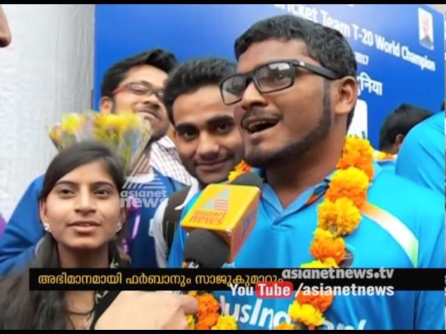 T20 Blind World Cup|അഭിമാനമായി ഫര്ഹാനും സാജുകുമാറും