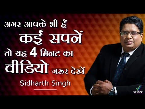 Hindi Inspirational Speech | How To Fulfill Your Dreams | Network Marketing Success Story | Vestige