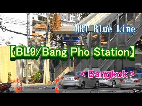 MRT Blue Line,