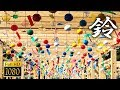 Japanese Fūrin wind chime【Full HD】