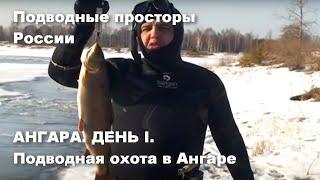 Ангара День I Подводная охота в Ангаре Подводные просторы России