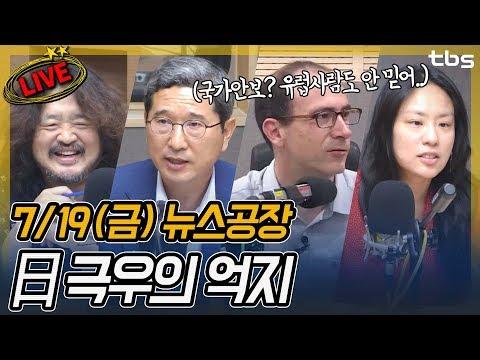임현정, 정동영, 김철웅, 김학용, 주진우, 황교익 | 김어준의 뉴스공장