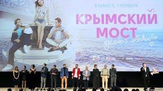 Крымский мост: сделано с любовью?! Зачем?