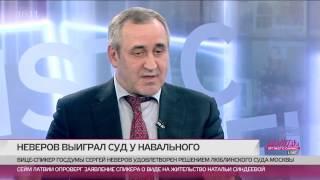 Сергей Неверов: «Навальный обманул избирателей: у него есть бизнес за рубежом и оружие»