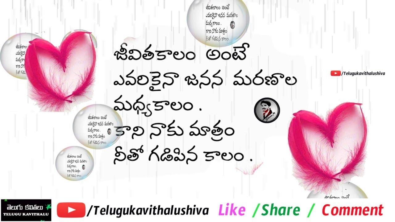 Whatsapp Status Video Telugu Love Quotes Telugu Hd Love Koteshans