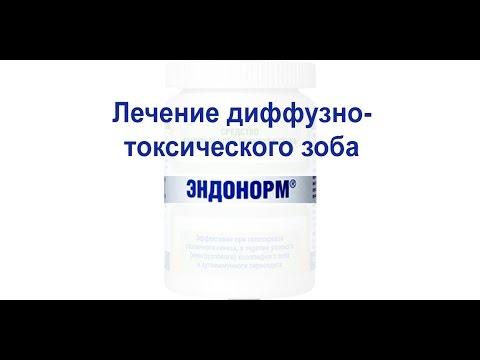 Токсический диффузный зоб: лечение и симптомы