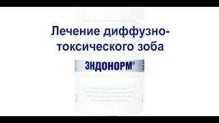 ЭНДОНОРМ® Лечение диффузно-токсического зоба